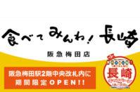 長崎阪急梅田店