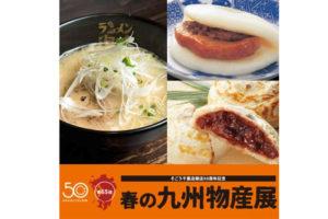 そごう千葉店『第65回 春の九州物産展』に、当店平戸蔦屋の「カスドース」が出店いたします!