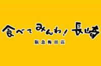 2016年梅田阪急