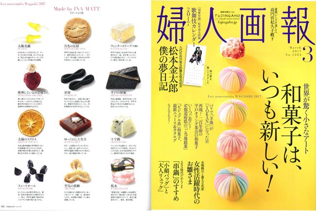 婦人画報3月号(2017年2月1日発売号)で『東西百菓之図・Sweet Hirado』が紹介されました!