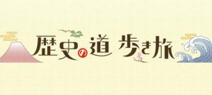 3月10日(金)7:30~8:00テレビ東京『歴史の道 歩き旅』で当店蔦屋とカスドースが紹介されます!