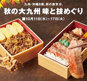 九州うまい肉食べ比べ【牛・豚・鶏】、豊富なイートインコーナーなど九州・沖縄の美味いっぱいです!!