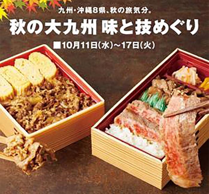 九州うまい肉食べ比べ【牛・豚・鶏】や、豊富なイートインコーナーなど九州・沖縄の美味いっぱいです!!
