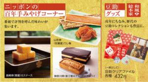 和風総本家 ニッポンの職人展「ニッポンの百年手みやげコーナー」では、番組で評判を呼んだ味わいが集います!