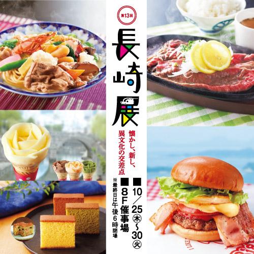 bnr_nagasaki