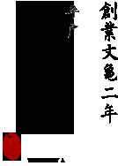 カスドースの平戸蔦屋