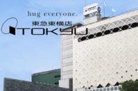 東急百貨店渋谷駅・東急東横店