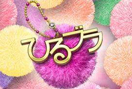 NHK総合テレビジョン「ひるブラ」