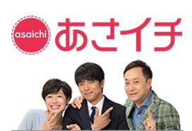 NHK『あさイチ』