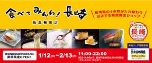 食べてみんね!長崎 阪急梅田店 平戸市物産展に出店いたします!
