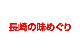 201806横浜高島屋キャプチャ