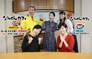 人・町・食の話題が満載!長崎の魅力を再発見する地域のニーズに応える情報番組NBC長崎放送「なんでんカフェモーニング」。