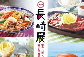 東武池袋2018アイキャッチ