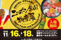 ニッポン全国物産展