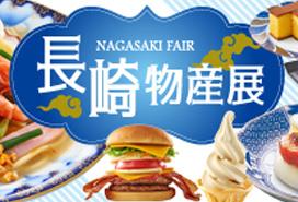 190529_nagasaki_bnr3801