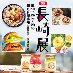 bnr_nagasaki_yokoku