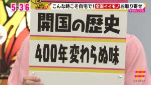 20200416 平戸つたや(長崎)5