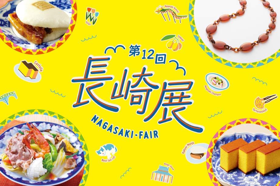 nihombashi_nagasaki_2021_thumbnail